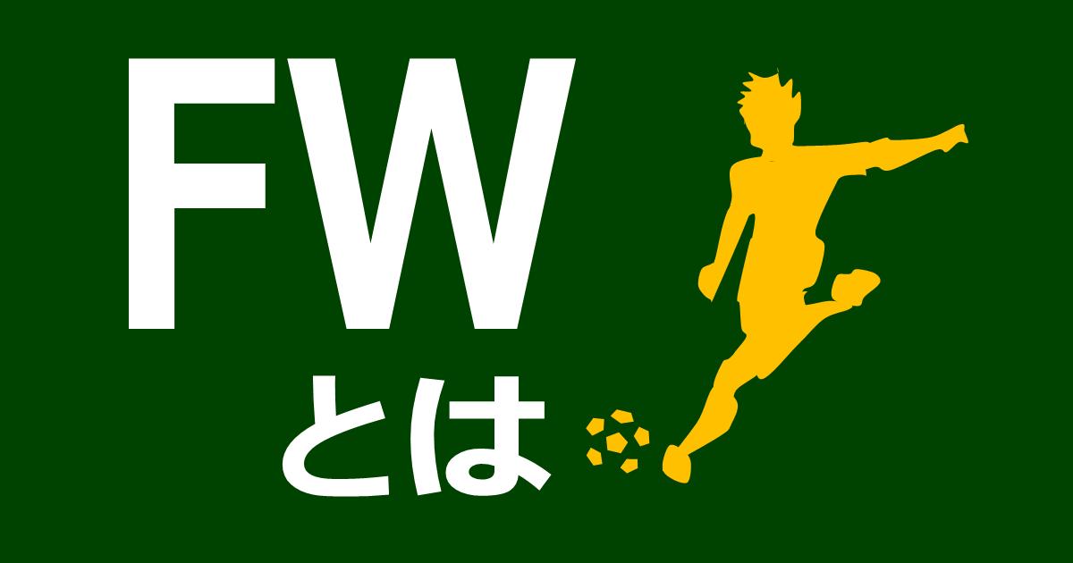 サッカー選手:FW(フォワード)のイラスト