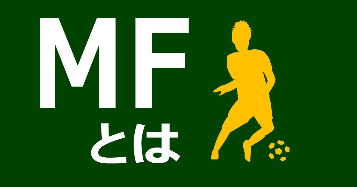 サッカー選手:MF(ミッドフィルダー)のイラスト