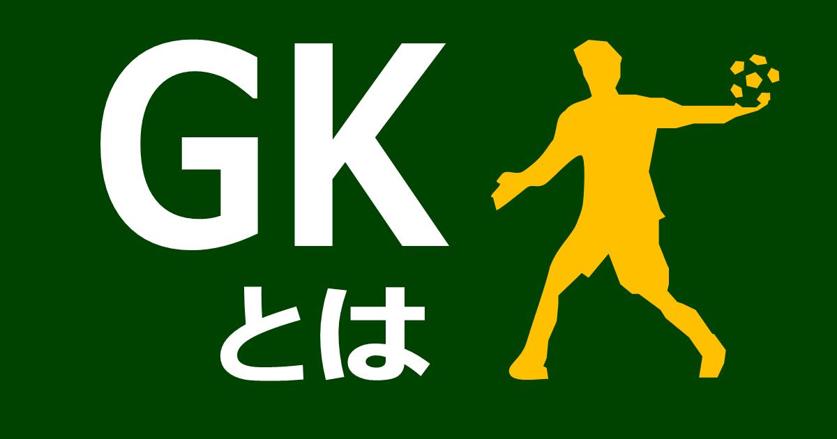 サッカー選手:GK(ゴールキーパー)のイラスト
