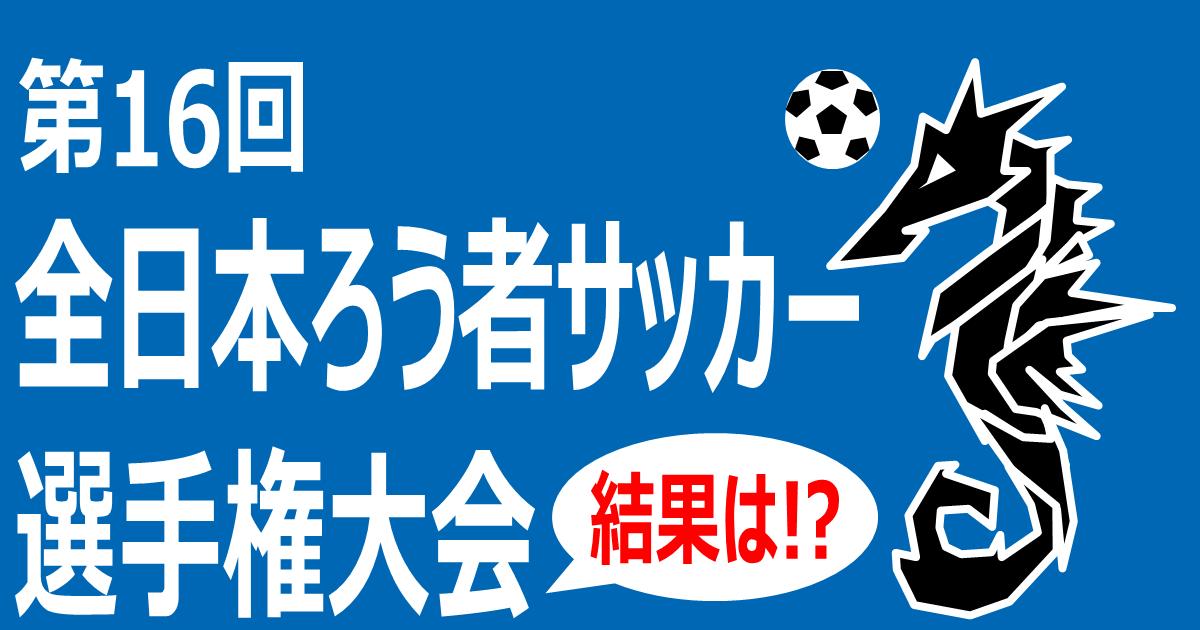 第16回全日本ろう者サッカー選手権大会の結果