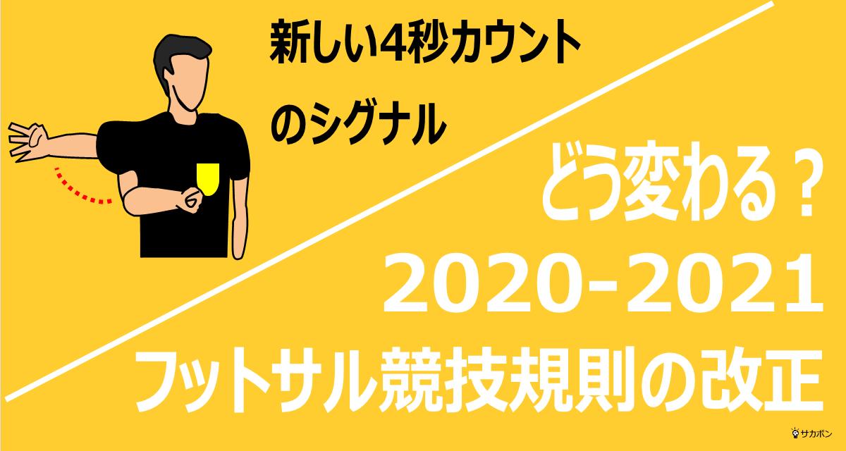 どう変わる? 2020-21フットサル競技規則の改正